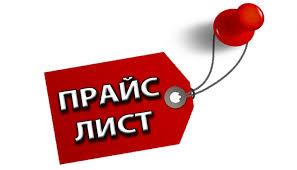 Прайс лист Экскурсии по Ростовской области 2021г.