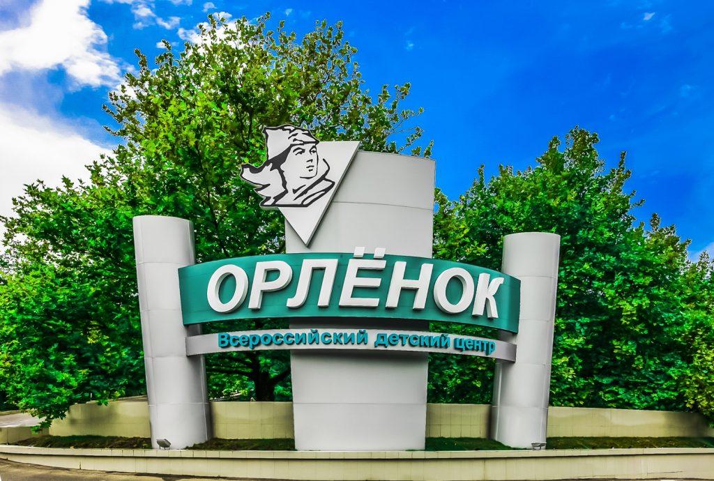 Всероссийский детский центр «ОРЛЕНОК»