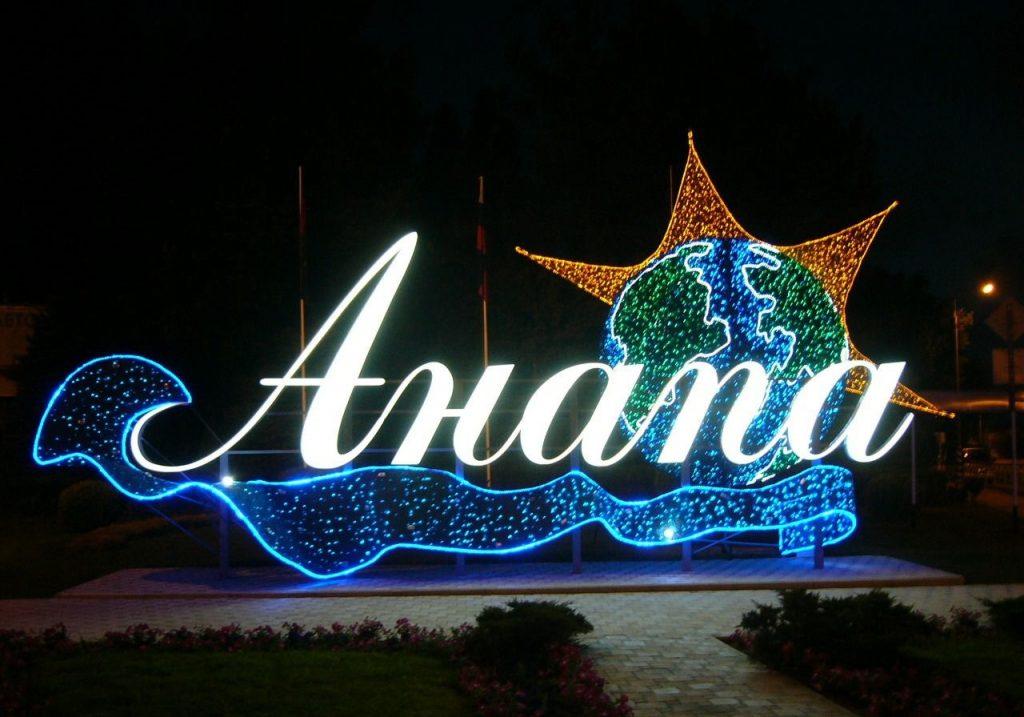 Новый год в Анапе. 2020.